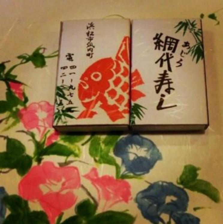 シソンヌ長谷川静岡寿司屋