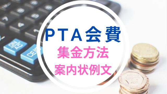 PTA会費集金方法案内状例文