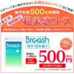 ブレッシュの口コミや効果は?口臭を500円お試しで対策!