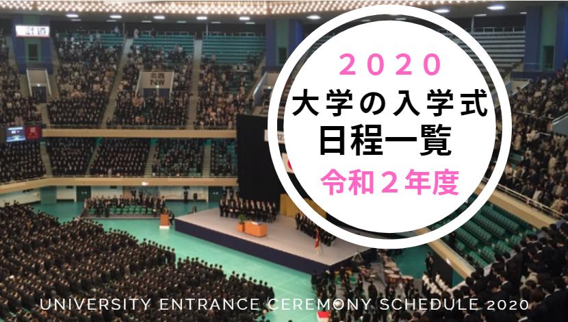 令和2年大学の入学式日程一覧2020