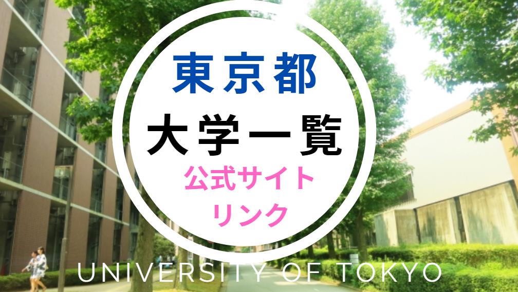 東京都の大学一覧
