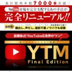 YTMファイナルエディションの販売公式サイトは!?