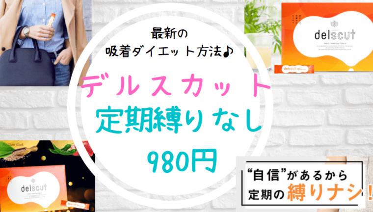 デルスカット定期縛りなし980円