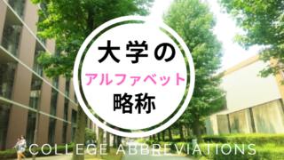 大学アルファベット略称