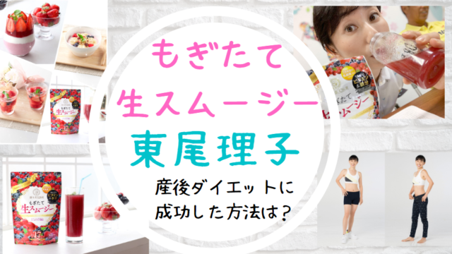 東尾理子ダイエット方法体格BMI