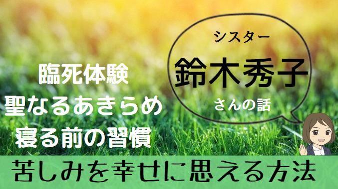 鈴木秀子おすすめ本