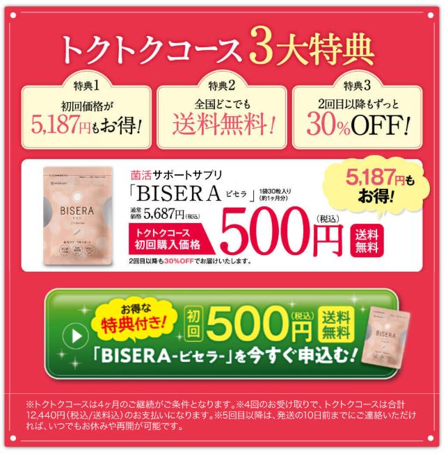 ビセラ公式ホームページの値段