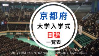 京都府大学入学式