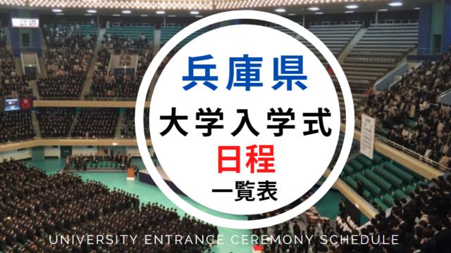 兵庫県大学入学式