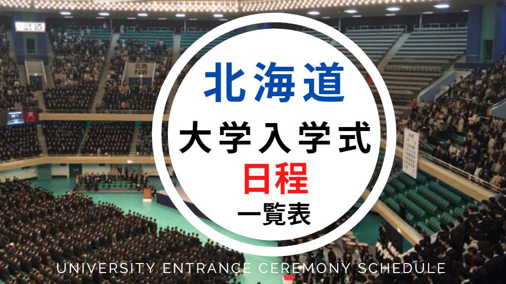 北海道大学入学式