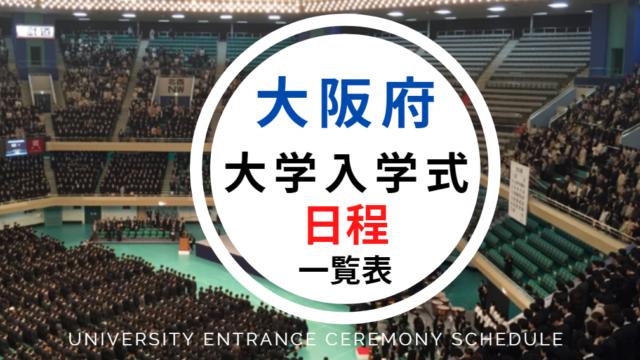 大阪府の大学入学式