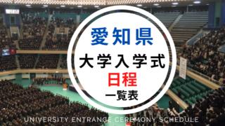 愛知県大学入学式日程