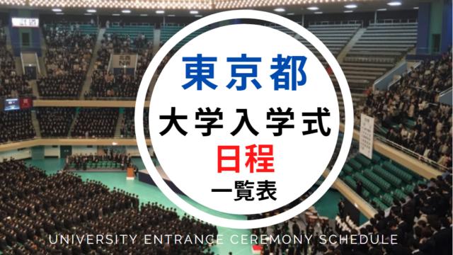 東京都の大学入学式