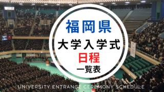 福岡県大学入学式