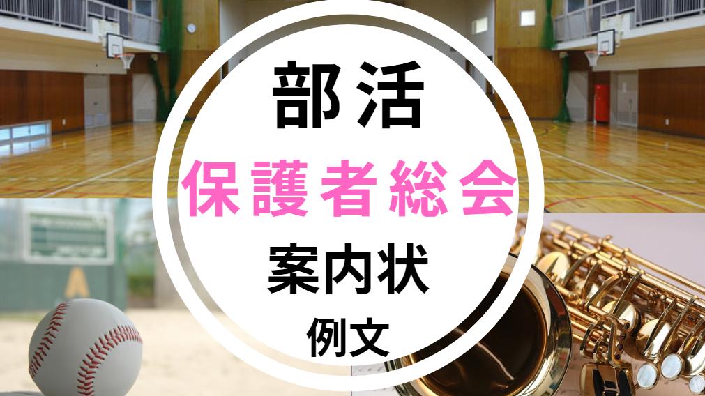 部活動の保護者総会のお知らせ文