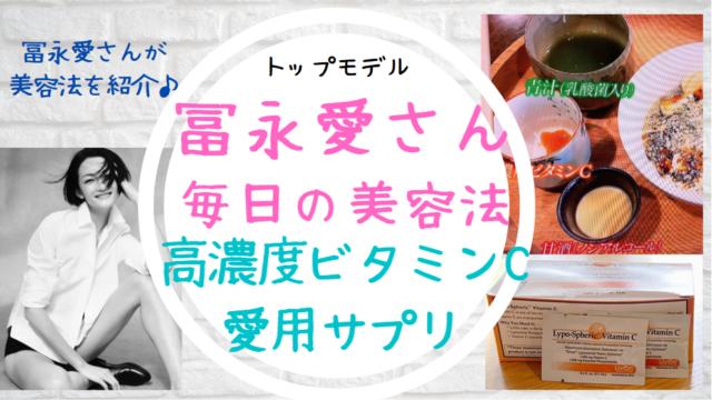 冨永愛高濃度ビタミンCサプリメント