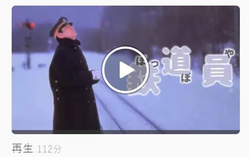 鉄道員志村けん動画