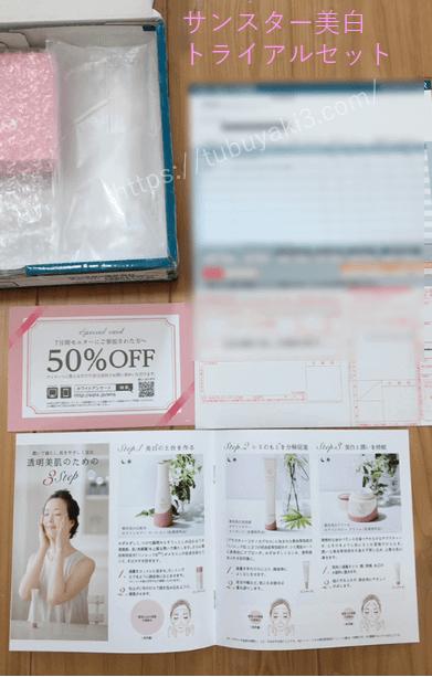 エクイタンスホワイトロジー美白トライアルセット500円内容口コミ