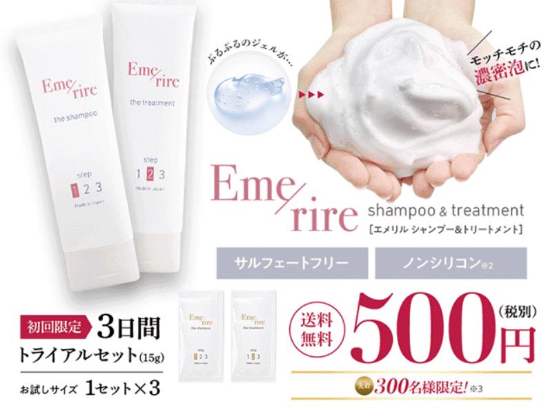エメリルシャンプー500円トライアルセット公式サイト