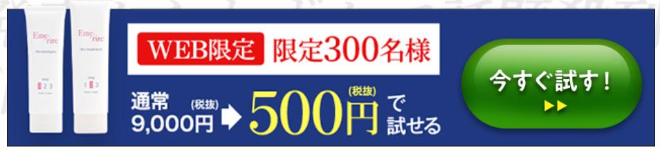 エメリル美髪シャンプー500円お試し