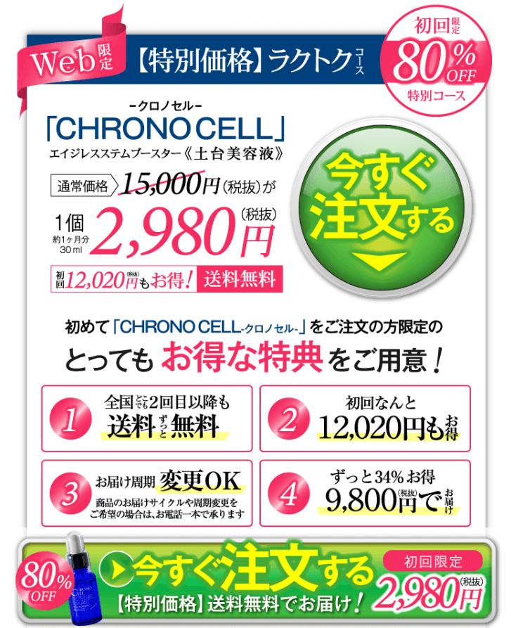 クロノセル定期コース値段 (1)