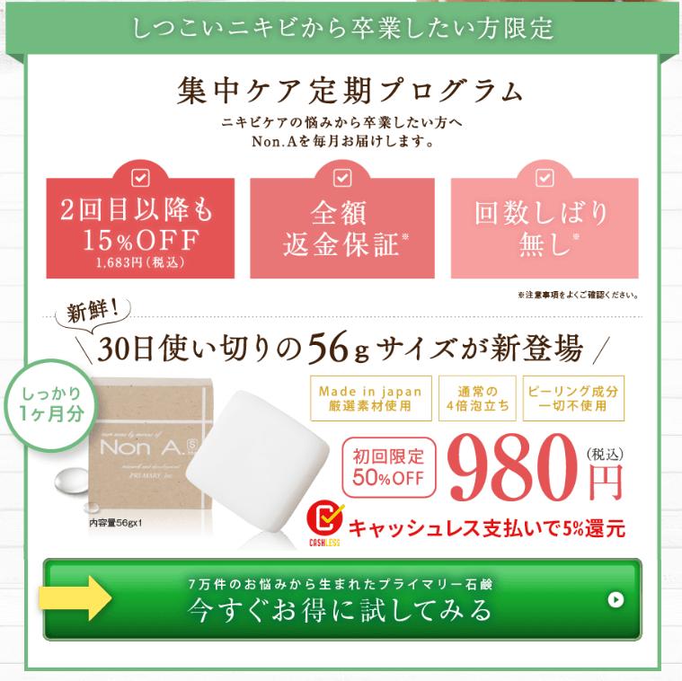 ノンエー洗顔石鹸980円お試しできる店
