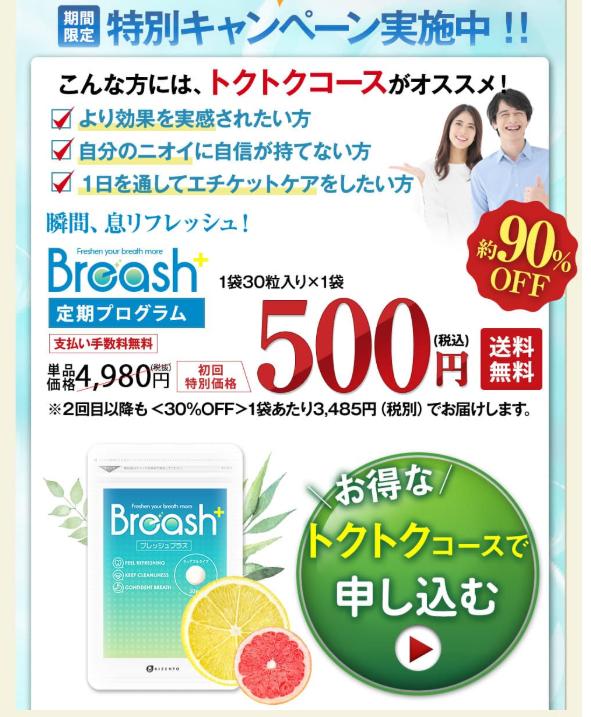 ブレッシュトクトクコース500円