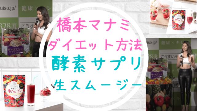 橋本マナミダイエット方法酵素生スムージー