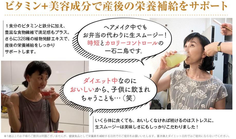 東尾理子もぎたて生スムージー口コミ