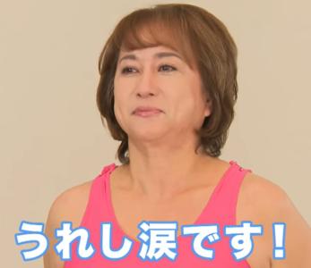 渡部恵美ダイエット方法50代