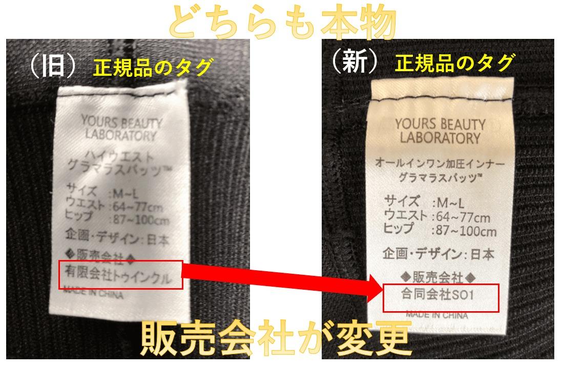 グラマラスパッツ正規品タグ偽物との違い (1)