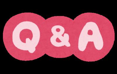 Q&A質問回答