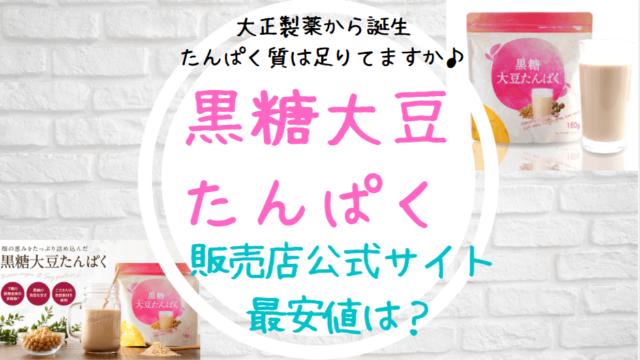 黒糖大豆たんぱく販売店最安値公式サイト