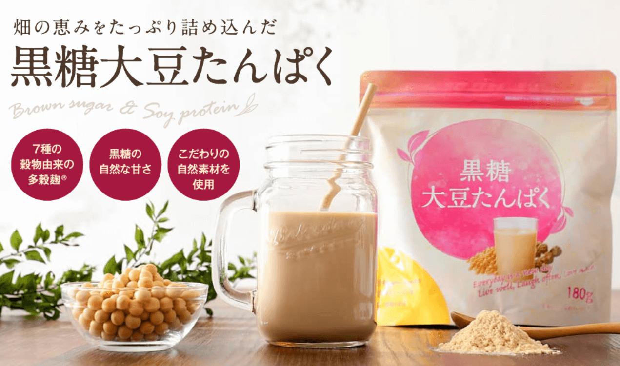 黒糖大豆たんぱく販売店