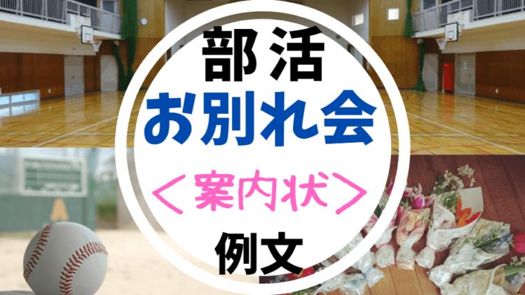 部活お別れ会案内状例文 (1)