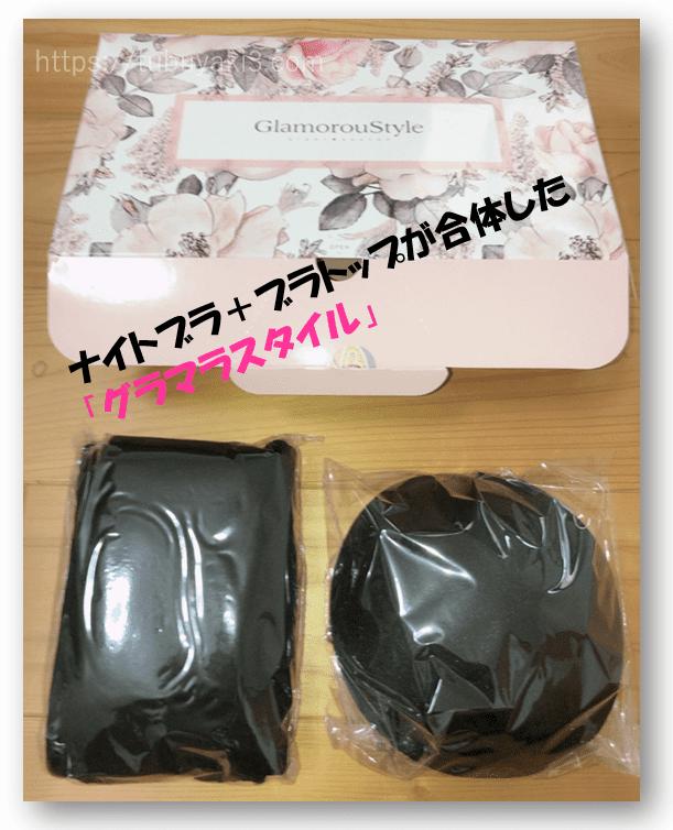 グラマラスタイル箱と商品全体口コミ