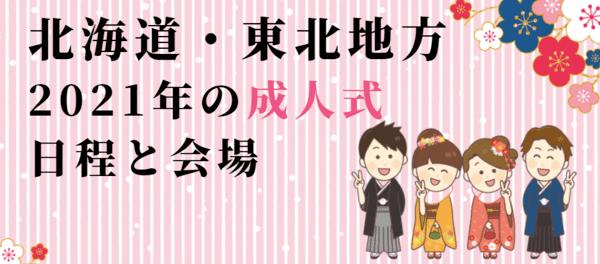 北海道東北2021年成人式日程