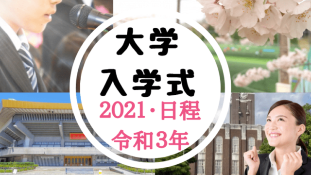 大学入学式2021日程一覧