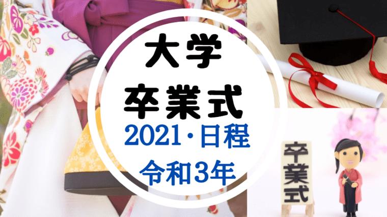 大学卒業式日程2021