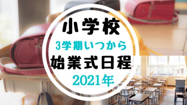 小学校2021年3学期始業式いつ