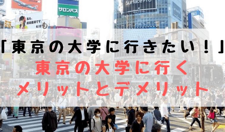 東京の大学に行きたい