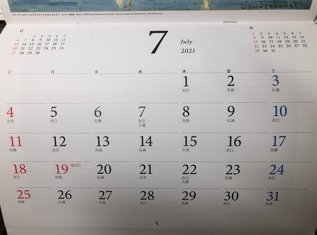 2021年7月カレンダー祝日間違い