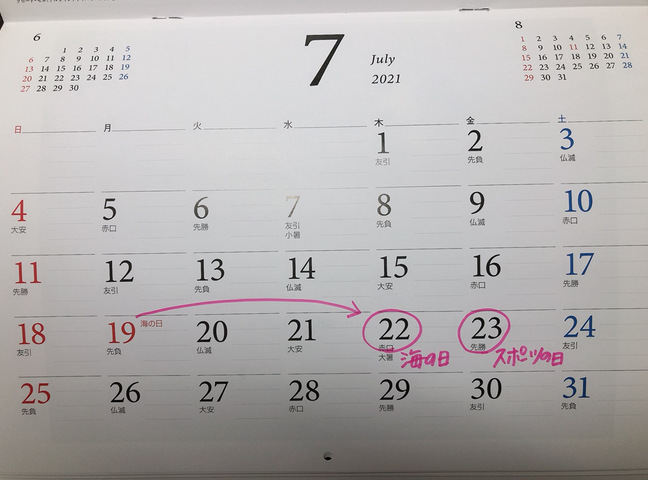 2021 カレンダー 海の日 変更