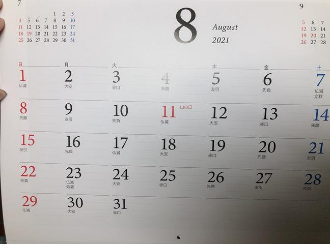 2021年 8月 カレンダー 祝日