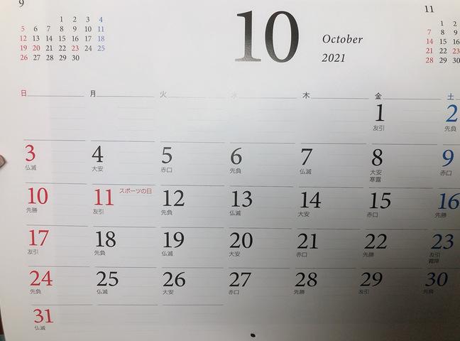 2021 10月 カレンダー  祝日 変更
