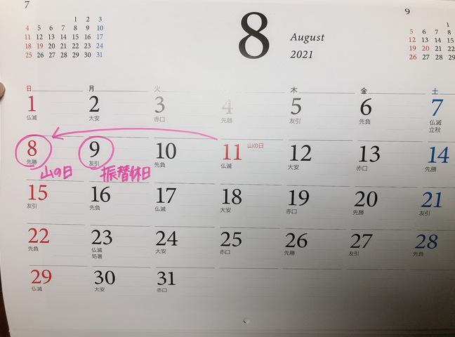 2021年 8月 カレンダー 山の日 変更