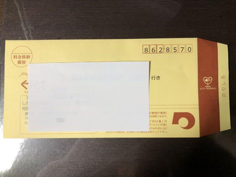 料金後納郵便 返信用封筒