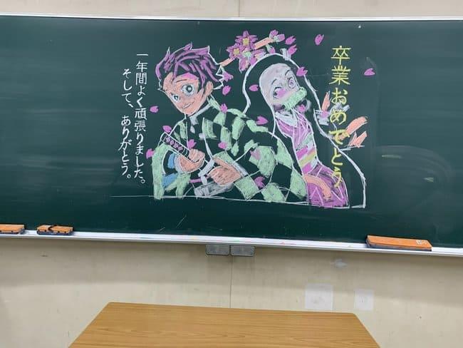 卒業式 黒板アート 鬼滅の刃
