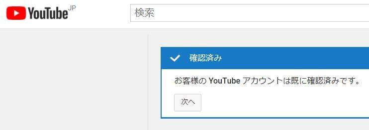 youtubeアカウント確認